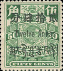 [China Postage Stamps Surcharged, type A8]