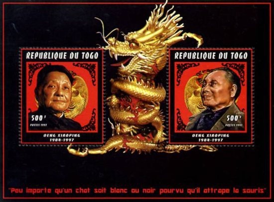 [Death of Deng Xiaoping, 1904-1997, type ]