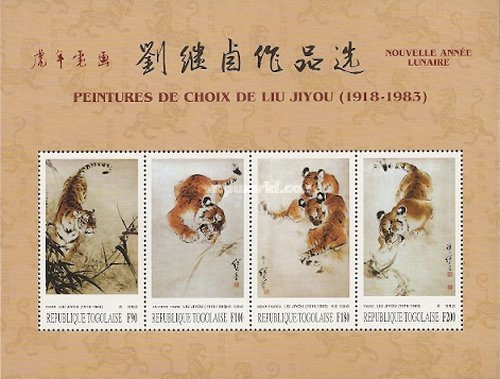 [Chinese New Year - Year of the Tiger, type ]