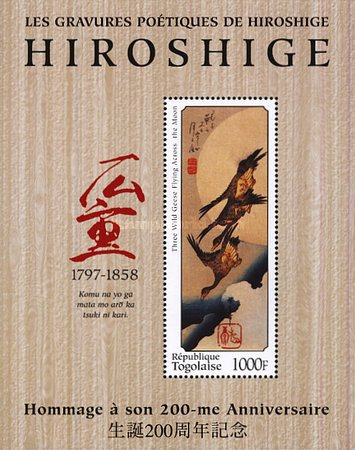 [The 200th Anniversary of the Birth of Ando Hiroshige, 1791-1858, type ]