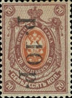 [General Ataman Semyonov Issue - Russian Stamps of 1908-1918 Surcharged, type D]