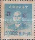 [China Empire Postage Stamps Surcharged, type A1]