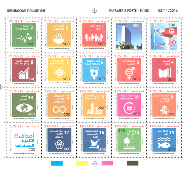 [The 60th Anniversary of Tunesian Membership of the United Nations - Sustainable Development Gools, type ]