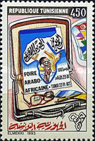 [The 1st Arab-African Fair, Tunis, type AEX]