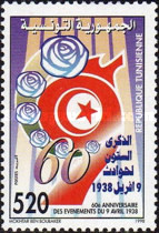 [The 60th Anniversary of Martyrs' Day, type AJR]
