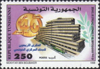 [The 40th Anniversary of Central Bank of Tunisia, type AKE]
