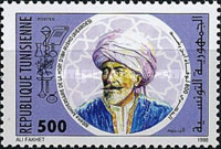[The 800th Anniversary of the Death of Ibn Rushd, 1126-1198, type AKH]