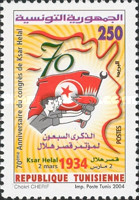 [The 70th Anniversary of Ksar Helal Congress, type AQO]