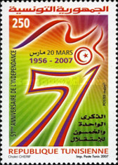 [The 51st Anniversary of Independence, type ATN]