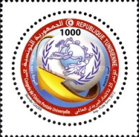 [The 25th Congress of the Universal Postal Union - Doha, Qatar, type AYH]