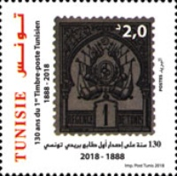 [The 130th Anniversary of the First Tunisian Stamp, type BEP]