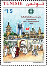 [Tunis - Capital of Islamic Culture, type BFE]