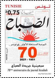 [The 70th Anniversary of Al-Sabah Newspaper, type BHH]