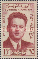 [The 4th Anniversary of the Death of Farhat Hached, 1914-1952, type CN]