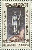 [The 4th Arab Scout Jamboree, type FH]