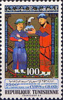 [The 2500th Anniversary of Persian Empire, type LS]