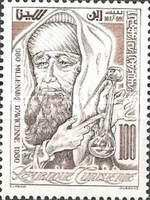 [The 1000th Anniversary of the Birth of Ibn Sina or Avicenna, 980-1037, type TW]