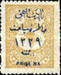 [Sultan's Visit to Mecedonia - 4 Different City Names - MONASTIR, PRISTINA, SALONIQUE & USKUB - No.111-118 Overprinted, type AK]