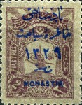 [Sultan's Visit to Macedonia - 4 Different City Names - MONASTIR, PRISTINA, SALONIQUE & USKUB - No.130 & 132 Overprinted, type AM]