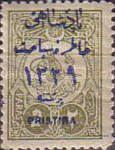 [Sultan's Visit to Macedonia - 4 Different City Names - MONASTIR, PRISTINA, SALONIQUE & USKUB - No.191 Overprinted, type AN]