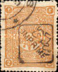 [Newspaper Stamps - No.75-79 Overprinted, type O3]