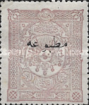 [Newspaper Stamps - No.75-79 Overprinted, type P5]