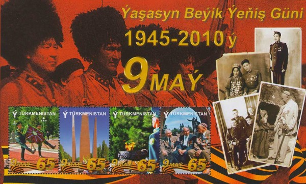 [The 65th Anniversary of the End of World War II, Typ ]
