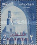 """[National Symbols - UAR Postage Stamps Overprinted """"PALESTINE"""" in English and Arabic, type A1]"""
