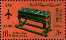 [Airmail - Board Game of the Pharaohs, type AH]