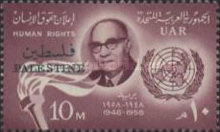 [The 10th Anniversary of the Declaration of Human Rights - UAR Postage Stamps Overprinted