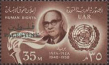 """[The 10th Anniversary of the Declaration of Human Rights - UAR Postage Stamps Overprinted """"PALESTINE"""" in English and Arabic, type C1]"""