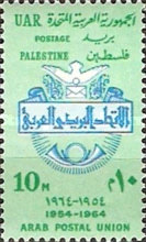 [The 10th Anniversary of the Arab Postal Union, type Y]