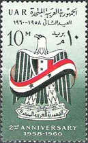 [The 2nd Anniversary of the Founding of United Arab Republic, type BR]