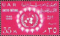 [The 15th Anniversary of the United Nations, type CE]