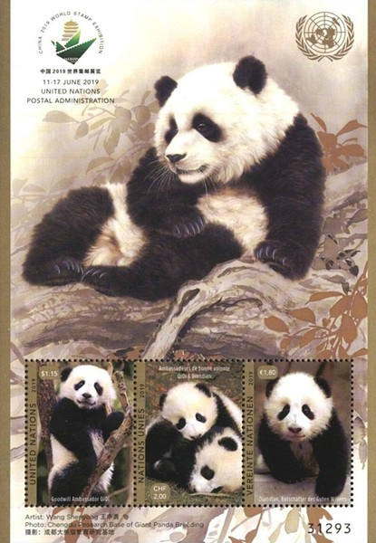 [World Stamp Exhibition CHINA 2019, Wuhan City - Panda, type ]