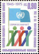 [The 30th Anniversary of the United nations, type AN1]