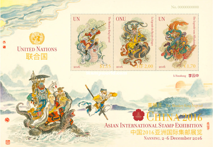 [The 33rd Asian International Stamp Exhibition - Nanning, China, type ]