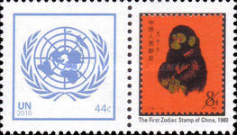[Personalized Stamp - EXPO 2010, Shanghai, type AMF]