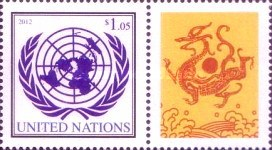 [Chinese New Year - Year of the Dragon. Personalized Stamp, type APV]