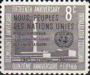 [The 15th Anniversary of the United Nations, type AT1]