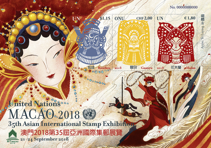 [Asian International Stamp Exhibition MACAU 2018, Typ ]