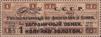[Foreign Exchange Tax Stamps, Typ A]