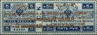 [Foreign Exchange Tax Stamps, Typ A2]