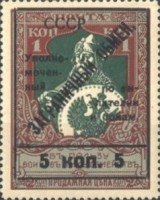 [Fee Stamps - Russia Postage Stamps Surcharged, Typ B]