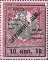 [Fee Stamps - Russia Postage Stamps Surcharged, Typ B1]