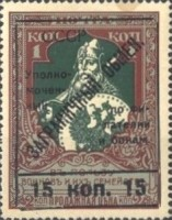[Fee Stamps - Russia Postage Stamps Surcharged, Typ B2]