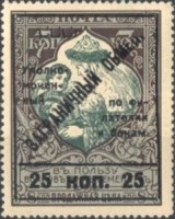 [Fee Stamps - Russia Postage Stamps Surcharged, Typ B3]