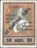 [Fee Stamps - Russia Postage Stamps Surcharged, Typ B4]