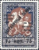 [Fee Stamps - Russia Postage Stamps Surcharged, Typ B5]