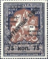 [Fee Stamps - Russia Postage Stamps Surcharged, Typ B6]